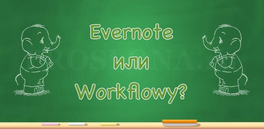 Что лучше? Evernote или Workflowy?