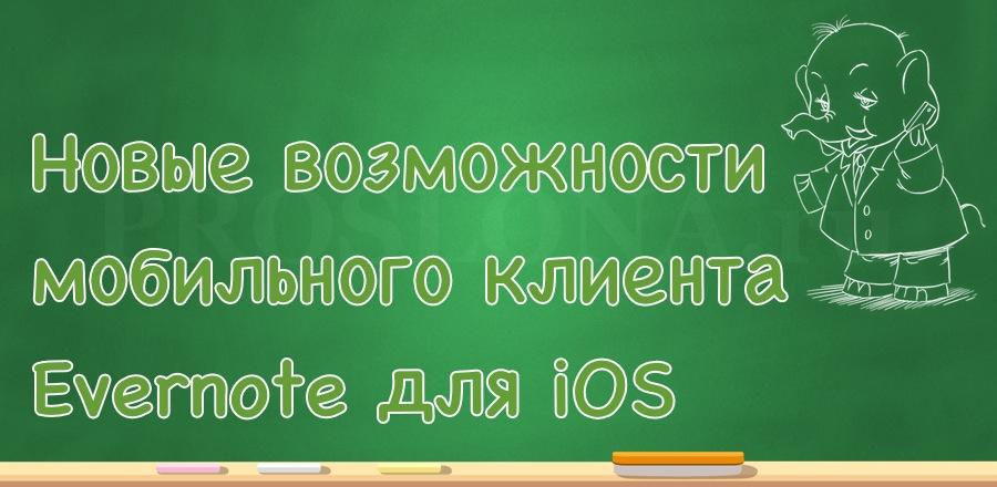 Evernote: обновление мобильного клиента для iOS