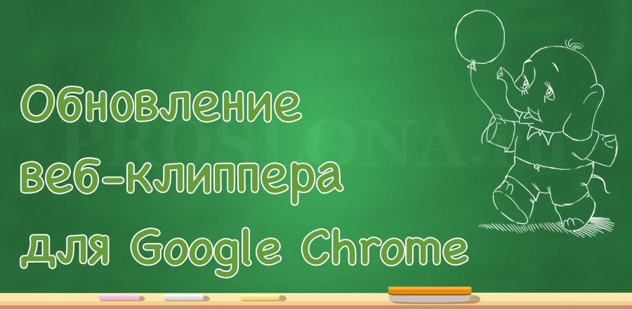 Обновления Web-clipper Evernote для Google Chrome