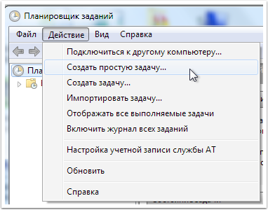 12-planirovschik-sozdanie-novoy-zadachi