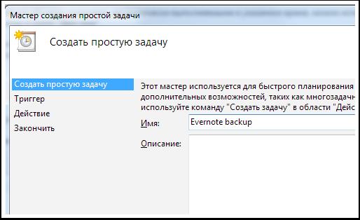 13-planirovschik-sozdanie-novoy-zadachi-2