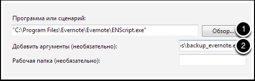 17-evernote-enscript