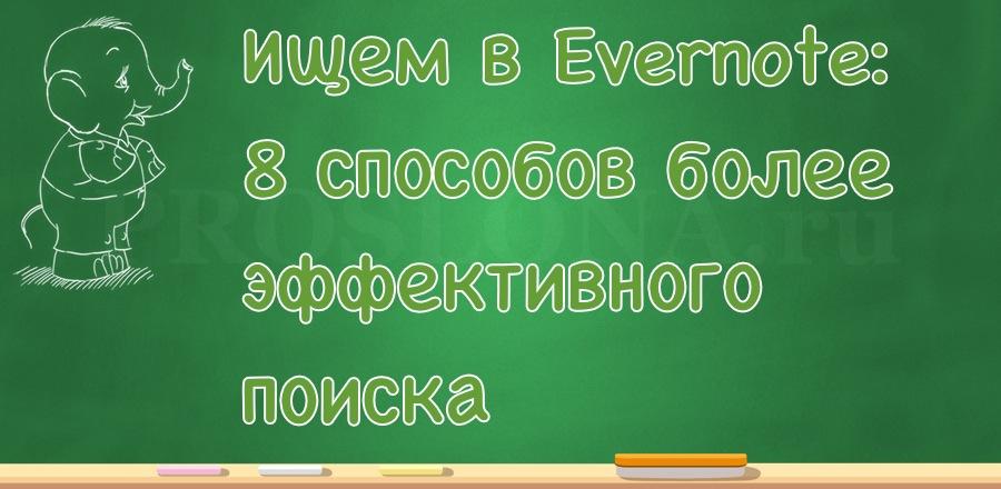 8 способов использовать поиск в Evernote ещё эффективнее