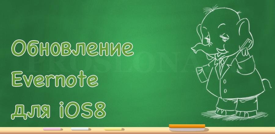 Обновление Evernote для iOS8