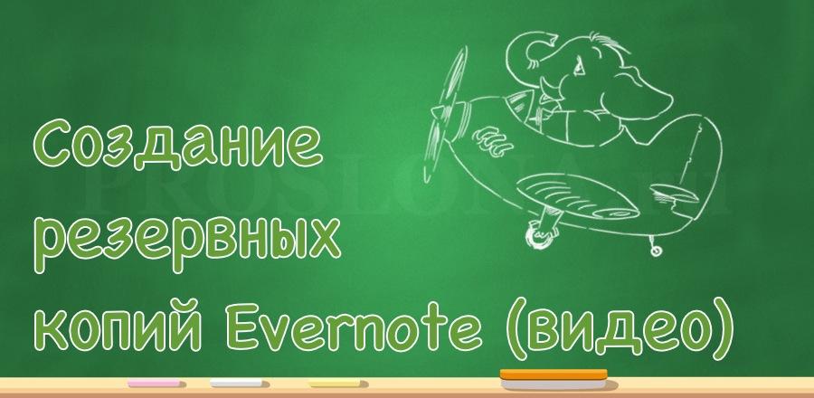 Создание резервных копий Evernote [Видео]