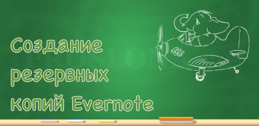 Создание резервных копий Evernote