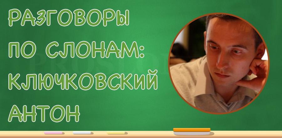 [Разговоры по слонам] Ключковский Антон