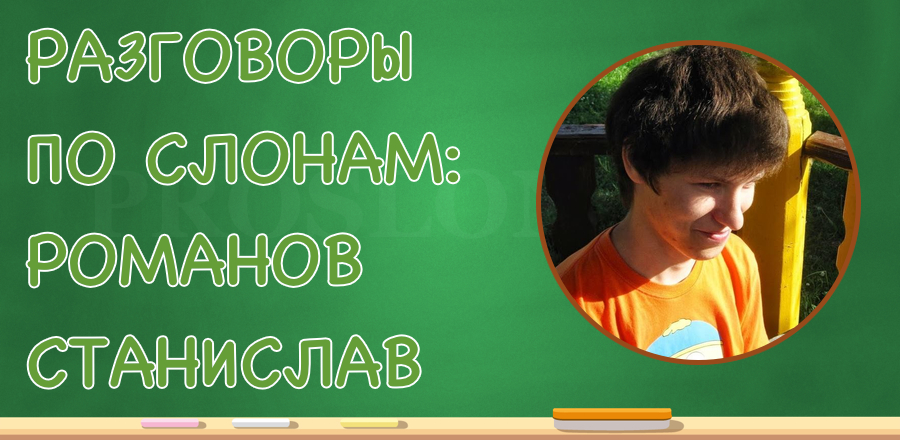 [Разговоры по слонам] Романов Станислав