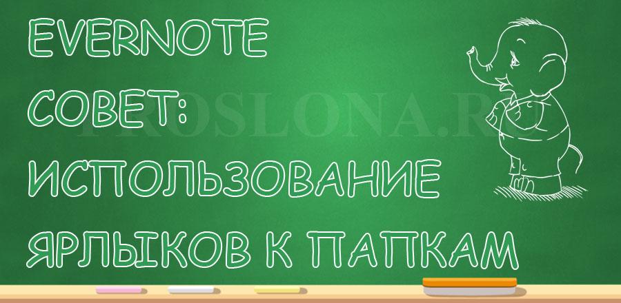 Evernote-совет: ссылки на папки
