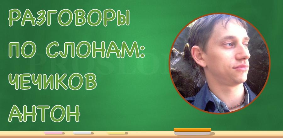 [Разговоры по слонам] Чечиков Антон