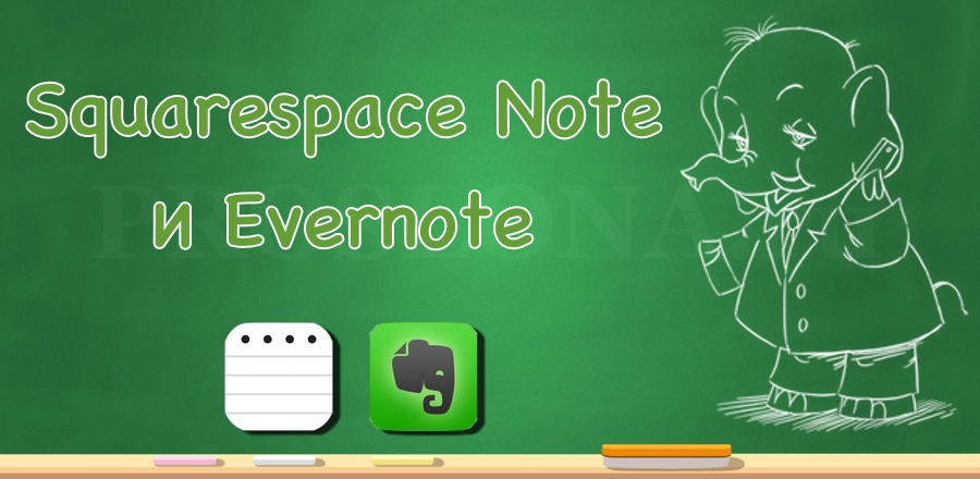 Squarespace Note и Evernote